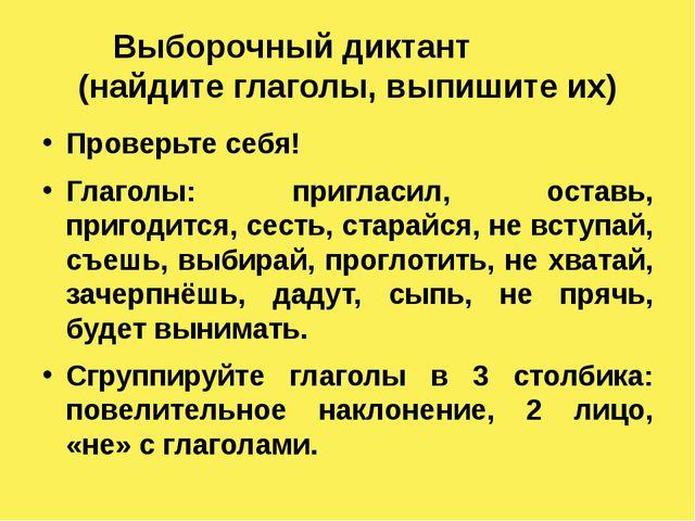 Выборочный диктант (найдите глаголы, выпишите их) Проверьте себя! Глаголы: пр...