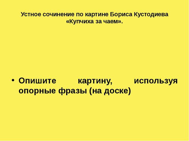 Устное сочинение по картине Бориса Кустодиева «Купчиха за чаем». Опишите карт...