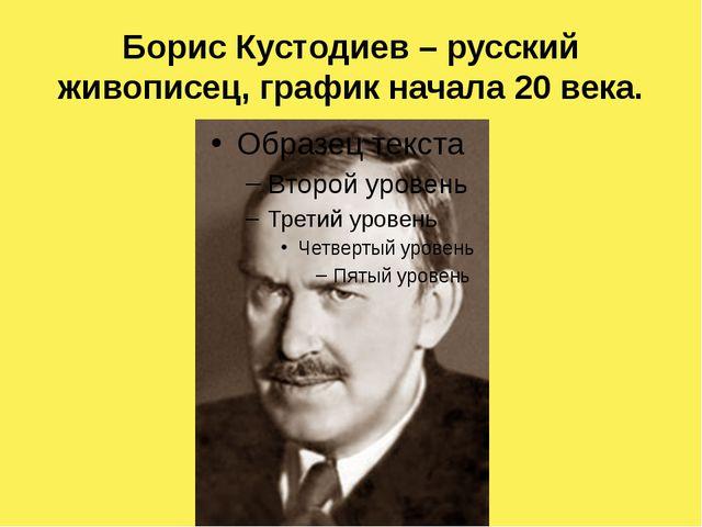 Борис Кустодиев – русский живописец, график начала 20 века.