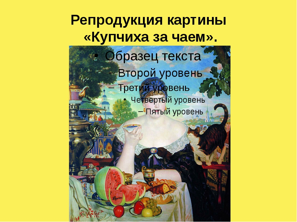Репродукция картины «Купчиха за чаем».