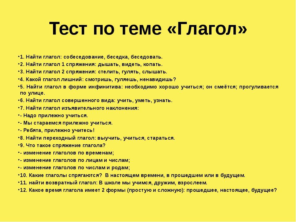 Тест по теме «Глагол» 1. Найти глагол: собеседование, беседка, беседовать. 2....
