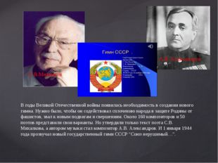 В годы Великой Отечественной войны появилась необходимость в создании нового