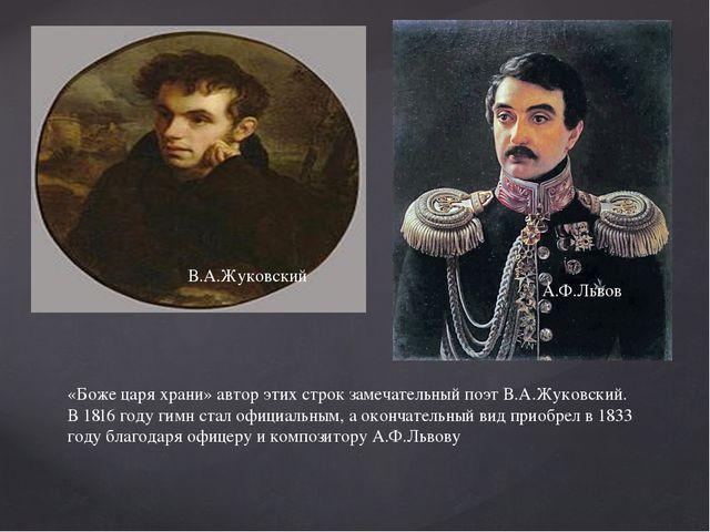 «Боже царя храни» автор этих строк замечательный поэт В.А.Жуковский. В 1816 г...