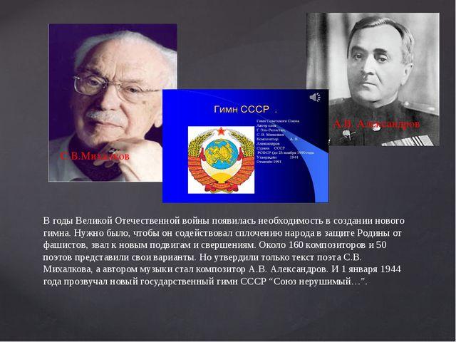 В годы Великой Отечественной войны появилась необходимость в создании нового...