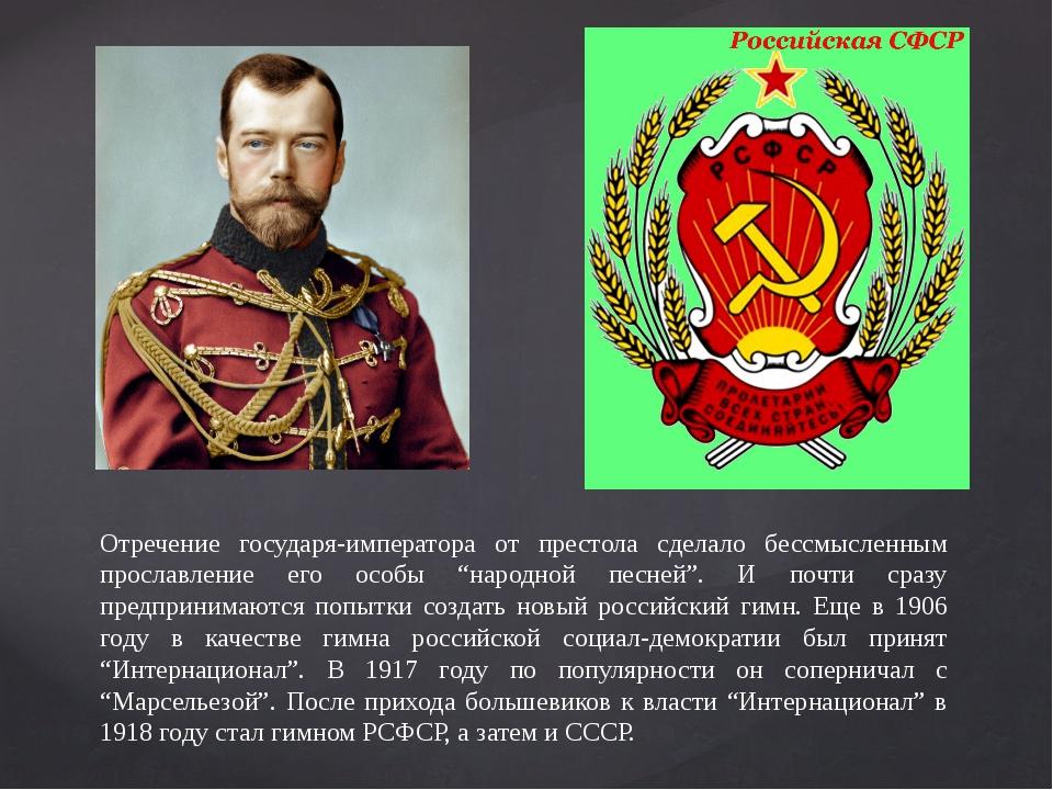 Отречение государя-императора от престола сделало бессмысленным прославление...