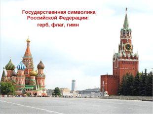 Государственная символика Российской Федерации: герб, флаг, гимн