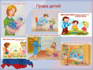 Права детей