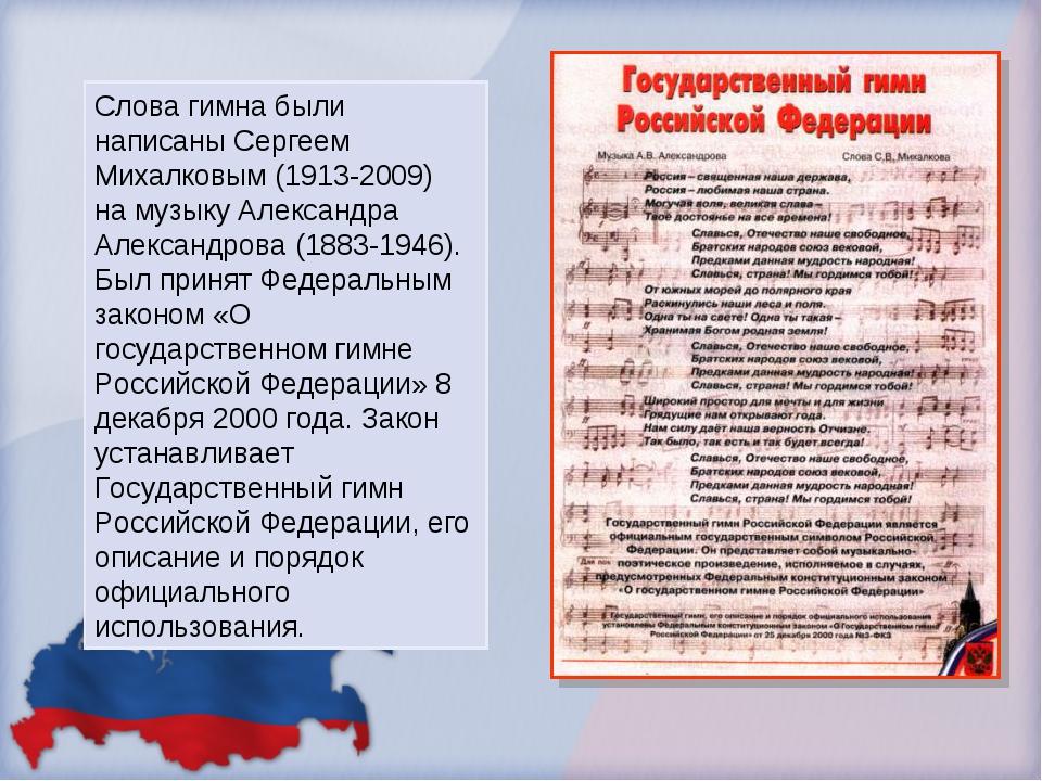 Слова гимна были написаны Сергеем Михалковым (1913-2009) намузыку Александра...
