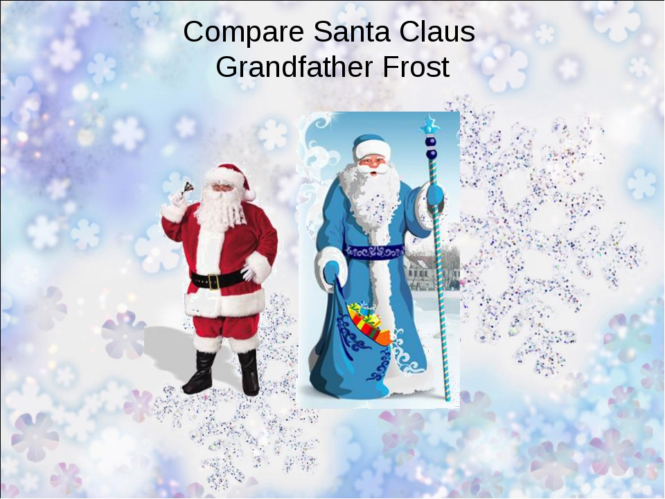 Compare Santa Claus Grandfather Frost