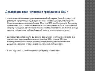 Декларация прав человека и гражданина 1789 г. Декларация прав человека и граж
