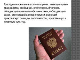 Гражданин – житель какой – то страны , имеющий право гражданства, свободный,