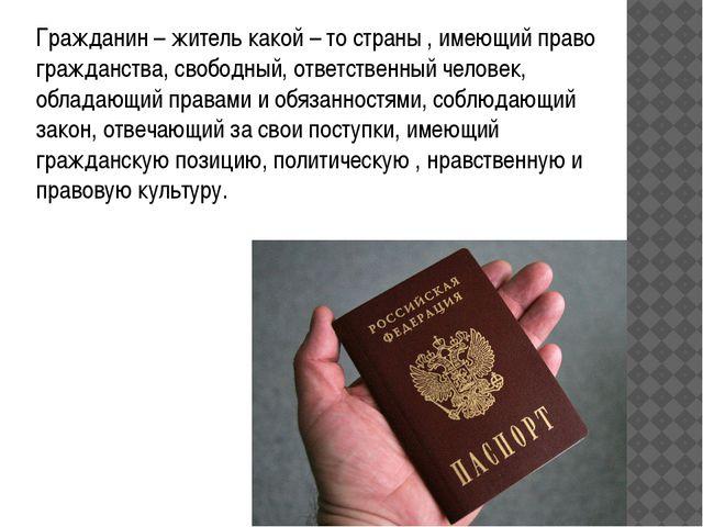 Гражданин – житель какой – то страны , имеющий право гражданства, свободный,...