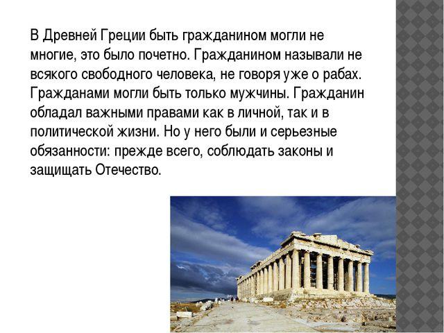 В Древней Греции быть гражданином могли не многие, это было почетно. Граждани...