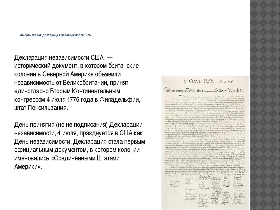 Американская декларация независимости 1776 г. Декларация независимости США —...