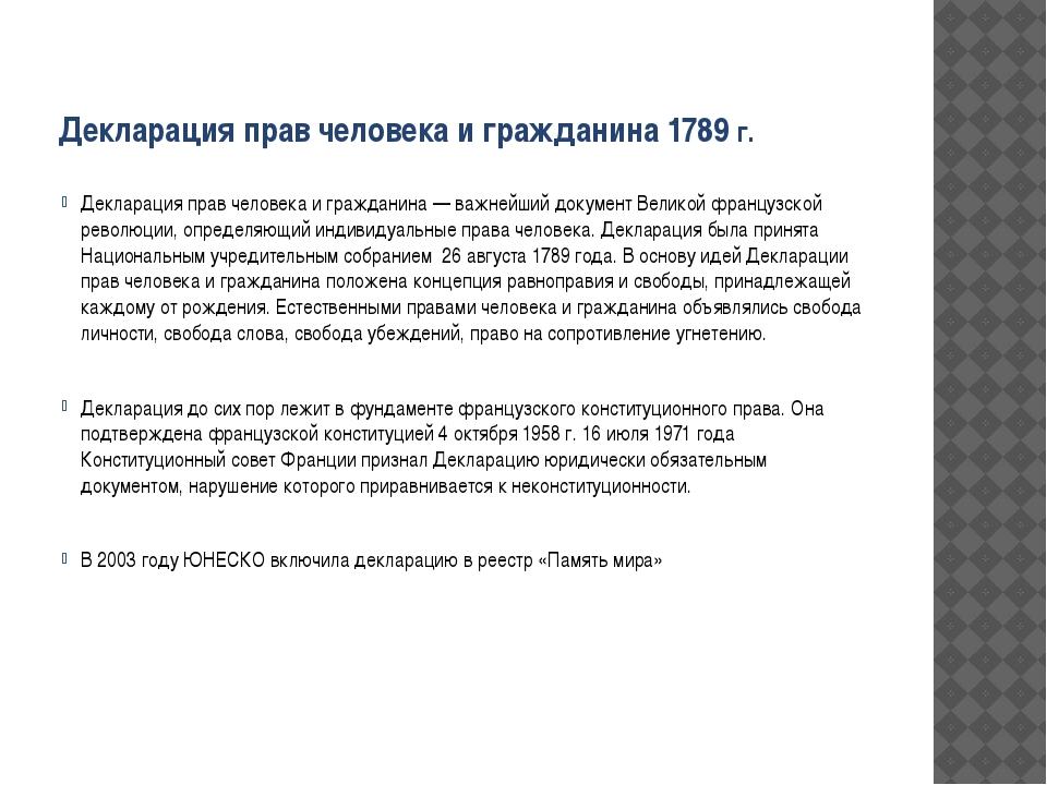 Декларация прав человека и гражданина 1789 г. Декларация прав человека и граж...