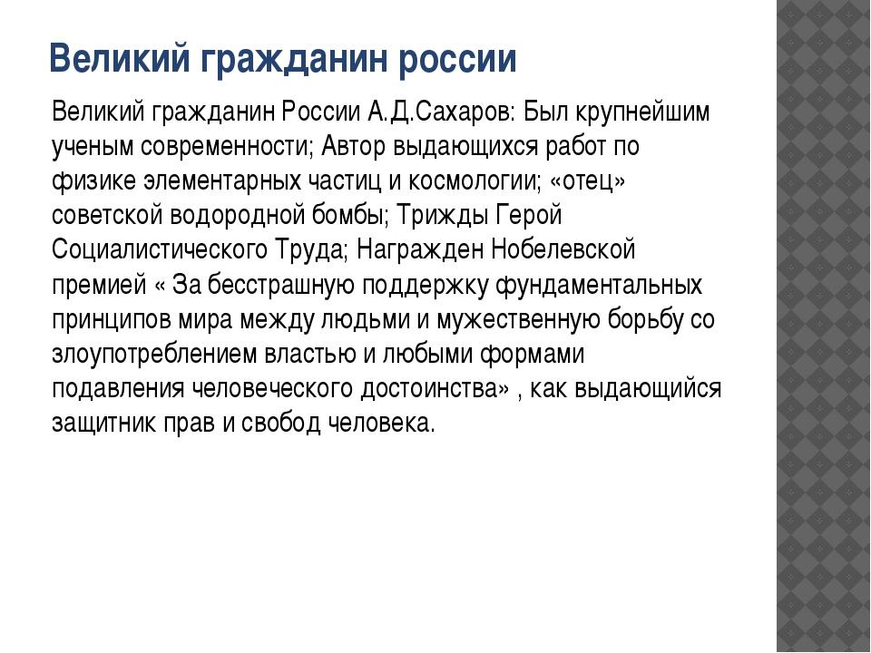 Великий гражданин россии Великий гражданин России А.Д.Сахаров: Был крупнейшим...