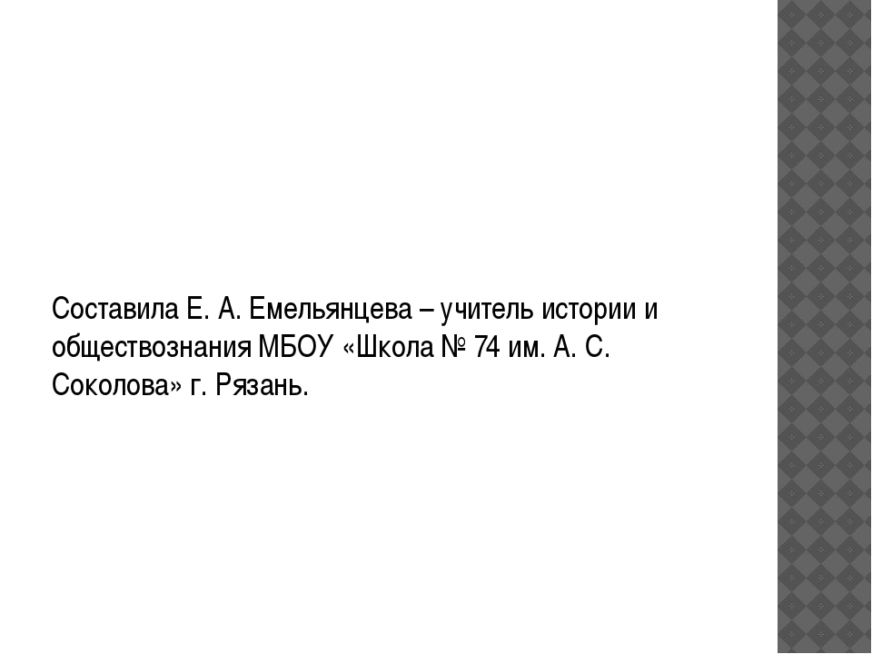 Составила Е. А. Емельянцева – учитель истории и обществознания МБОУ «Школа №...