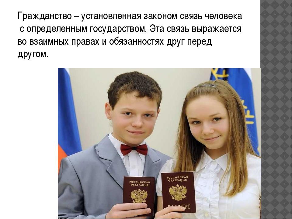 Гражданство – установленная законом связь человека с определенным государство...