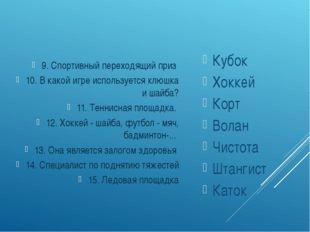 Кубок Хоккей Корт Волан Чистота Штангист Каток 9. Спортивный переходящий при