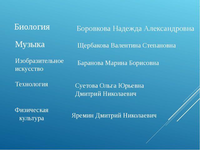 Биология Боровкова Надежда Александровна Музыка Щербакова Валентина Степановн...