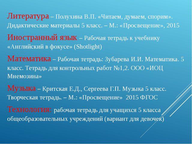 Литература – Полухина В.П. «Читаем, думаем, спорим». Дидактические материалы...
