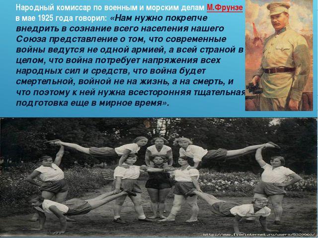 Народный комиссар по военным и морским делам М.Фрунзе в мае 1925 года говорил...