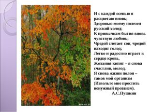 И с каждой осенью я расцветаю вновь; Здоровью моему полезен русский холод; К