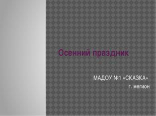 Осенний праздник МАДОУ №1 «СКАЗКА» г. мегион