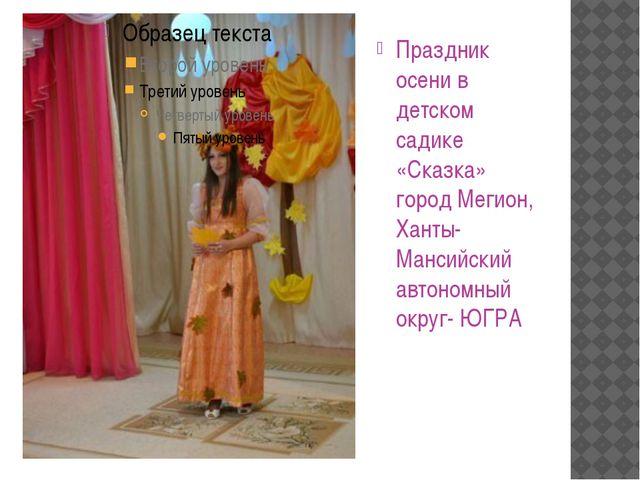 Праздник осени в детском садике «Сказка» город Мегион, Ханты-Мансийский автон...