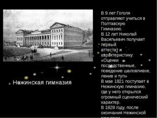 В 9 лет Гоголя отправляют учиться в Полтавскую Гимназию. В 12 лет Николай Вас
