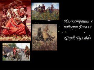 Иллюстрации к повести Гоголя «Тарас Бульба»