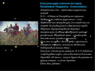Консультация учителя истории, Яковлевой Людмилы Алексеевны: Запорожская Сечь