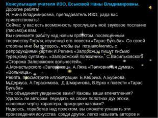 Консультация учителя ИЗО, Еськовой Нины Владимировны. Дорогие ребята! Я, Нина