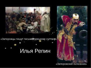 «Запорожцы пишут письмо турецкому султану» Илья Репин «Запорожский полковник»
