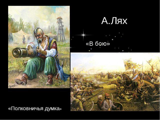 А.Лях «В бою» «Полковничья думка»