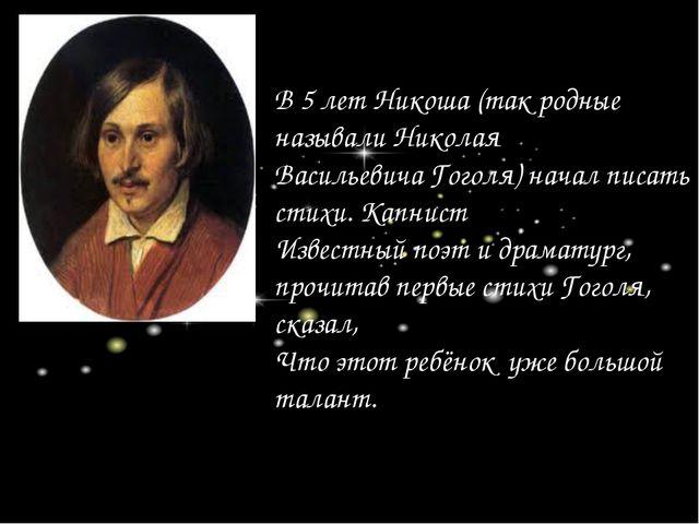 В 5 лет Никоша (так родные называли Николая Васильевича Гоголя) начал писать...