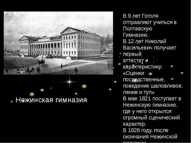 В 9 лет Гоголя отправляют учиться в Полтавскую Гимназию. В 12 лет Николай Вас...