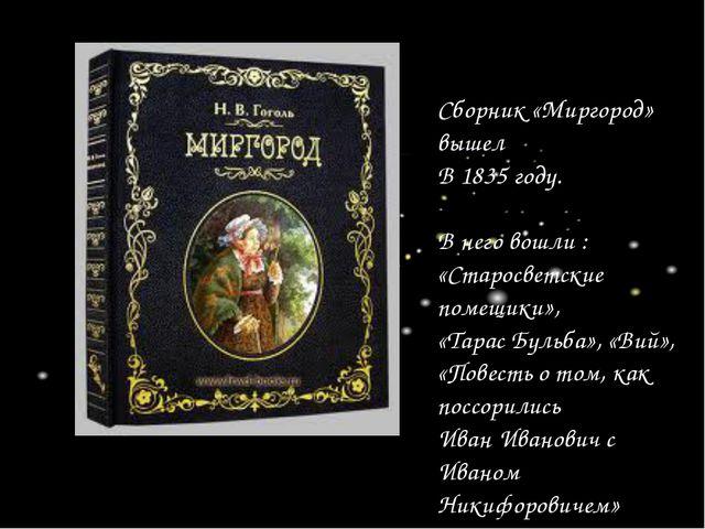 Сборник «Миргород» вышел В 1835 году. В него вошли : «Старосветские помещики»...