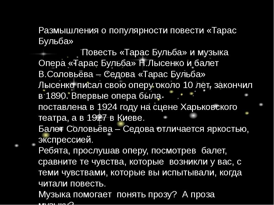 Размышления о популярности повести «Тарас Бульба» Повесть «Тарас Бульба» и м...