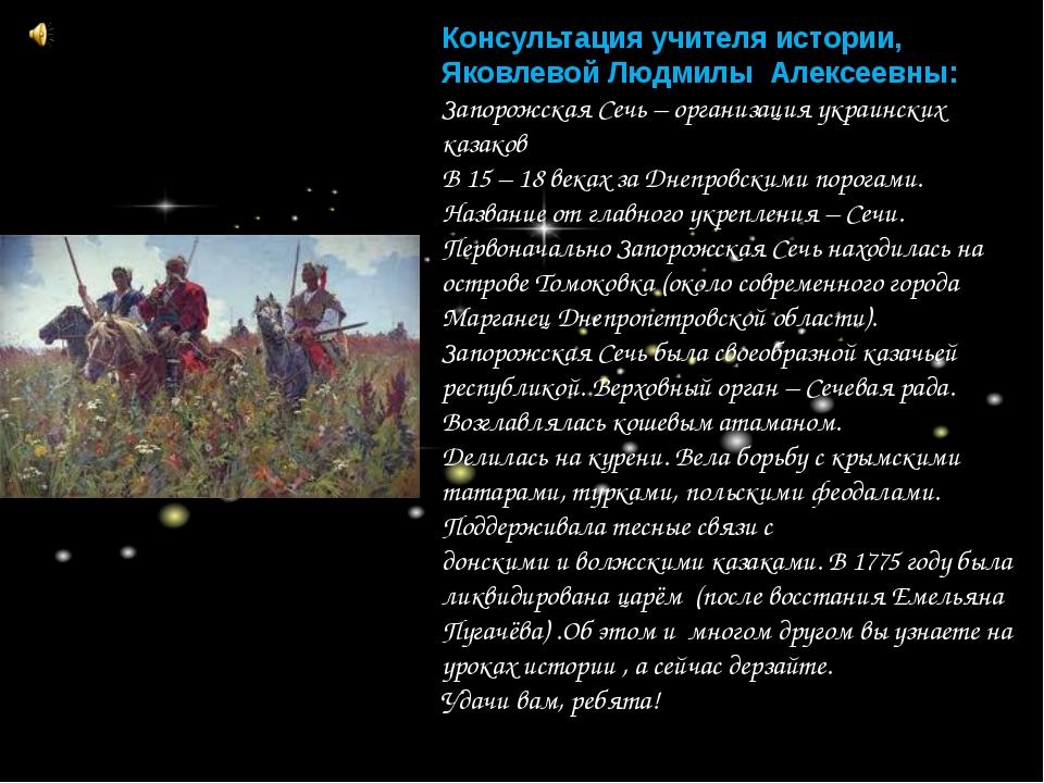 Консультация учителя истории, Яковлевой Людмилы Алексеевны: Запорожская Сечь...
