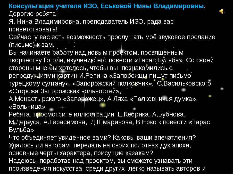 Консультация учителя ИЗО, Еськовой Нины Владимировны. Дорогие ребята! Я, Нина...