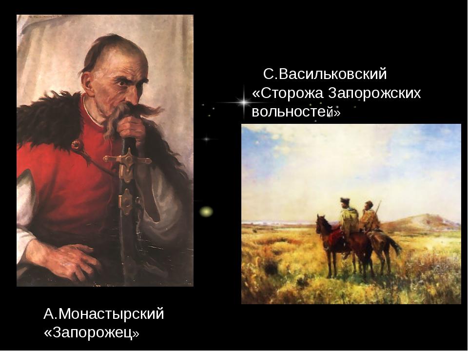 А.Монастырский «Запорожец» СС.Васильковский «Сторожа Запорожских вольностей»