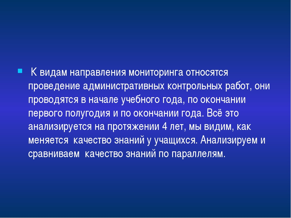 К видам направления мониторинга относятся проведение административных контрол...