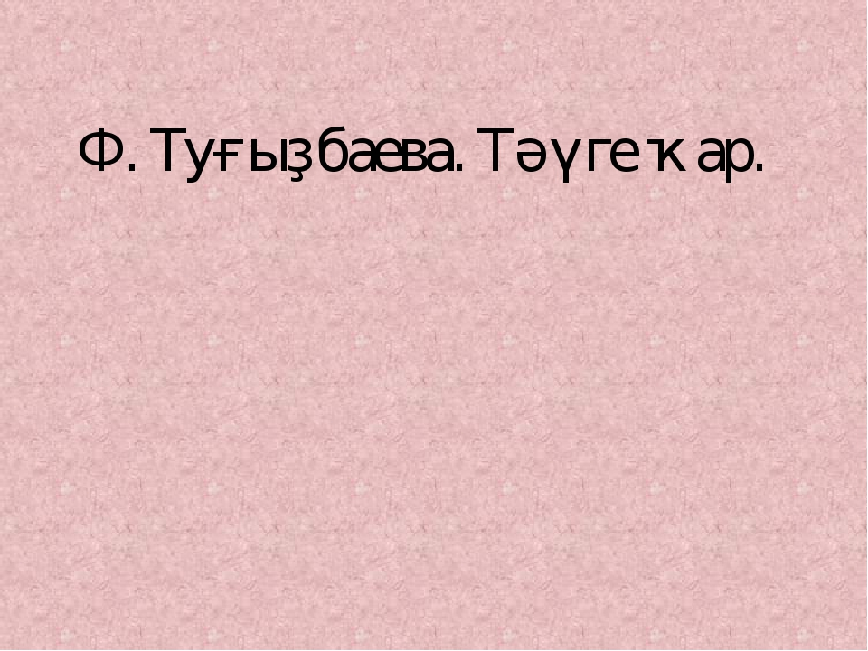 Ф. Туғыҙбаева. Тәүге ҡар.