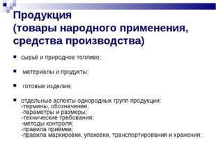 Продукция (товары народного применения, средства производства) сырьё и приро