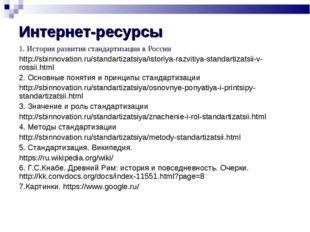 Интернет-ресурсы 1. История развития стандартизации в России http://sbinnovat