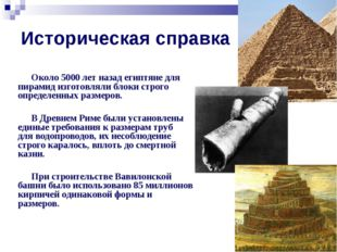 Историческая справка Около 5000 лет назад египтяне для пирамид изготовляли бл