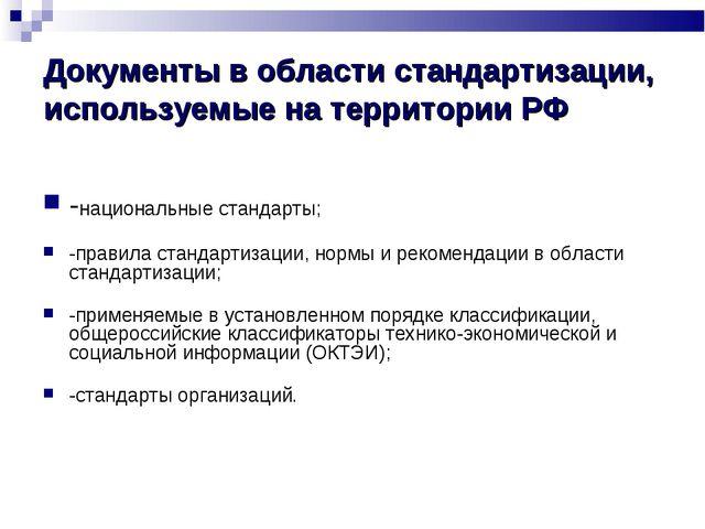 Документы в области стандартизации, используемые на территории РФ -национальн...