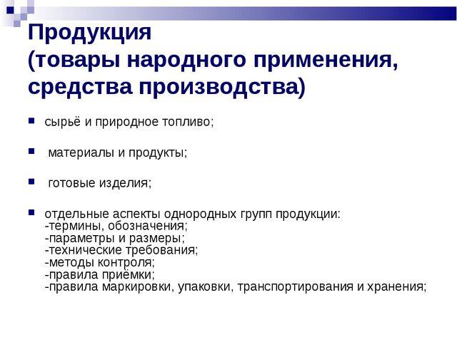 Продукция (товары народного применения, средства производства) сырьё и приро...