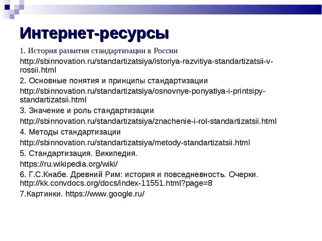 Интернет-ресурсы 1. История развития стандартизации в России http://sbinnovat...